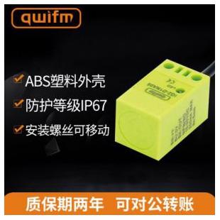 上海本烜qwifm方形接近传感器IQ2-D1NA05三线24VDC检测距离5mm
