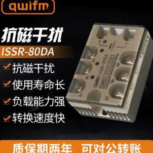 三相固态继电器ITSR-80DA 80A直流控交流
