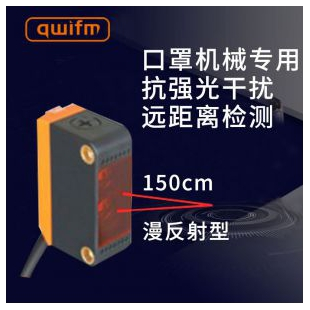 EN33-D1T150NA远距离电源内藏型漫反射式光电传感器