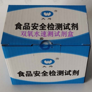 河北大为双氧水速测试剂盒