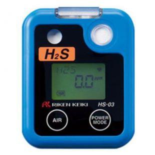 日本理研HS-03硫化氢检测报警仪
