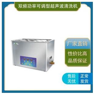 上海馨泽源 超声波清洗机系列 (双频功率可调型超声波清洗机 SYU-7-180DTS)