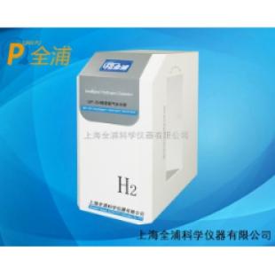 上海全浦   QP-5H智能氢气发生器