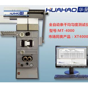 纯棉纱线条干检测仪,电容式条干均匀度测试仪MT4000