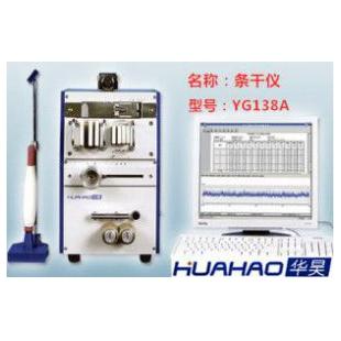 纱线检测纯棉分析电容式条干仪均匀度测试仪