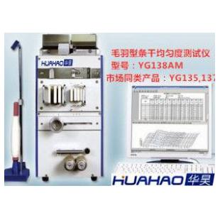 电容式全自动条干仪纯棉纱线乌斯特质量检测黑板Uster