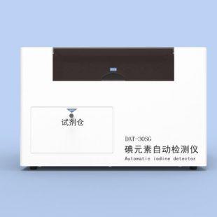 塞克陆德碘元素自动检测仪DAT-30SG医院科室、专科医院