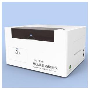 塞克陆德全自动尿碘分析仪DAT-50SG综合医院、体检机构
