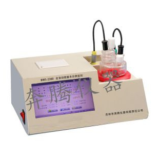 全自动微量水分测定仪BWS-2300