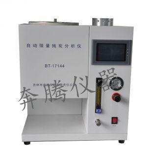 自动微量残炭分析仪BT-17144