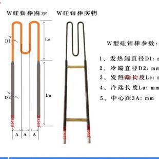 W型硅钼棒电炉加热棒6/12二硅化钼9/18mosi金钰生产厂家