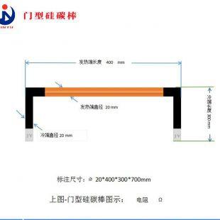 门型硅碳棒电炉加热元件14碳化硅管sic