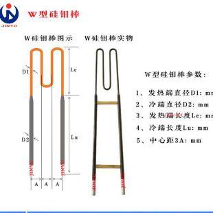 W型硅钼棒6/12电炉加热棒9/18二硅化钼mosi
