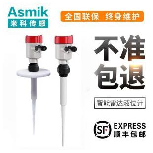 米科MIK-RD80智能低频雷达液位计