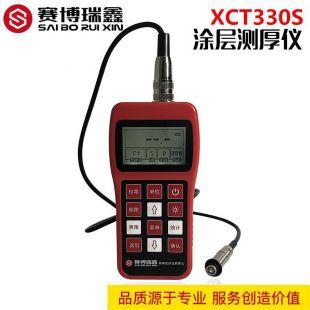 赛博瑞鑫 涂层测厚仪 XCT330S