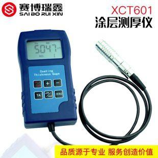 赛博瑞鑫 涂层测厚仪 XCT601