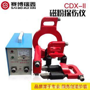赛博瑞鑫 磁粉探伤仪 CDX-II