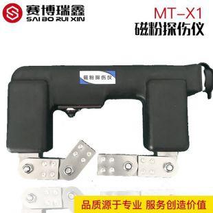 赛博瑞鑫 磁粉探伤机 MT-X1