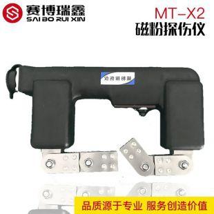 赛博瑞鑫 磁粉探伤机 MT-X2