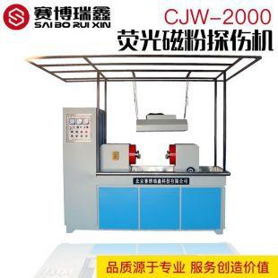 赛博瑞鑫 磁粉探伤机 CJW-2000