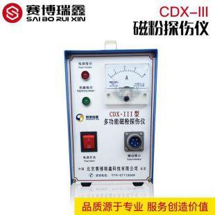 赛博瑞鑫 磁粉探伤仪 CDX-III
