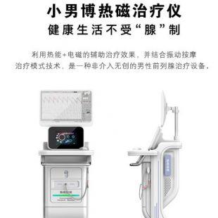 前列腺仪器价格 前列腺ZL仪