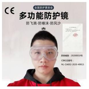 纬度医用护目镜