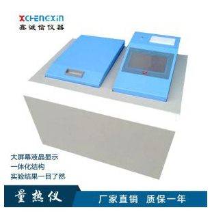 煤炭全自动量热仪 燃料热值仪 微机触控量热仪