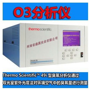 热电49i 型O3臭氧分析仪大气臭氧检测仪器