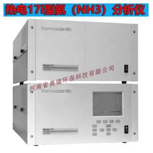 賽默飛17i 型氨分析儀美國熱電17i型氨分析儀原裝進口儀器