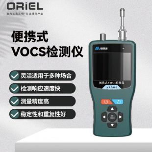 峰悦奥瑞AR2000VS便携式VOCS挥发性有机物检测仪