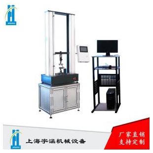 上海宇涵5000N电子拉力试验机