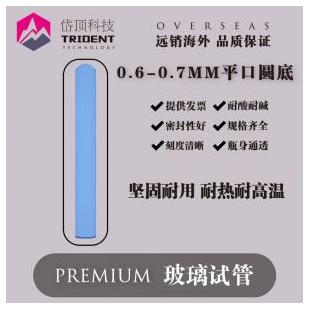 壁厚0.6-0.7mm透明平口玻璃试管平口圆底试管实验室耗材耐高温