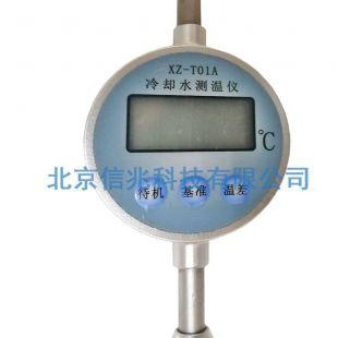 信兆便携式冷却水测温仪XZ-T01A