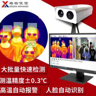 红外热像仪在光伏发电项目应用方案案例