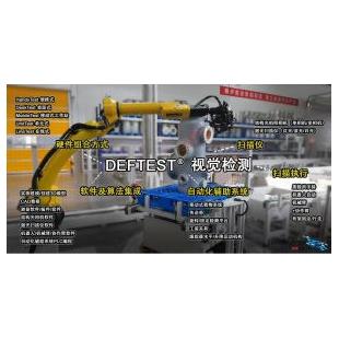 DEFTEST®视觉检测系统