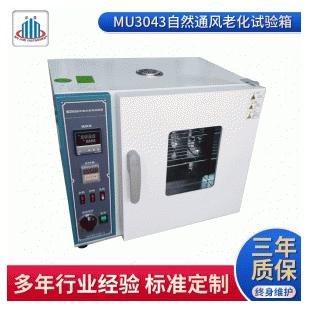 广东MU3043自然通风老化试验箱