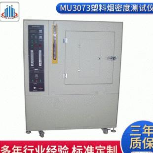 廣東MU3073塑料煙密度測試儀