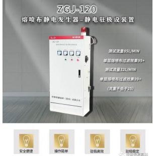 华智焊测熔喷布静电发生器静电驻极装备