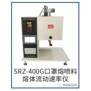 SRZ-400G口罩熔喷料熔体流动速率仪