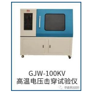 GJW100KV-電壓擊穿試驗儀