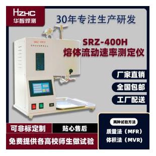 熔体流动速率测定仪SRZ-400H