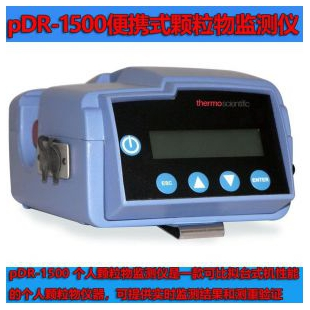 DataRAM pDR-1500 便攜式顆粒物監測儀