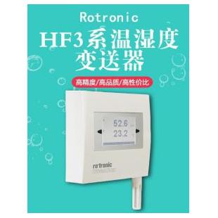 瑞士Rotronic HF3系列变送器 管道和壁挂安装型