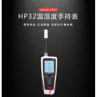 罗卓尼克HP32多功能温湿度/露点手持表