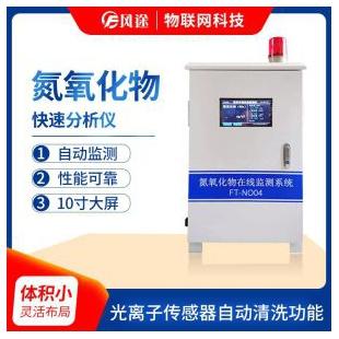 氮氧化物分析仪|氮氧化物尾气分析仪