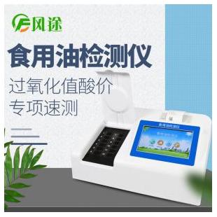 食用油酸价测定仪|食用油品质分析仪