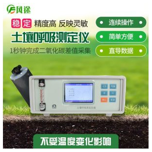 土壤呼吸測定儀_土壤碳通量測量系統