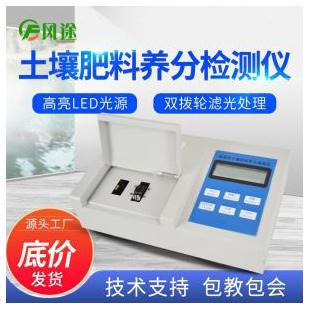 高精度肥料养分专用检测仪_肥料养分测试仪
