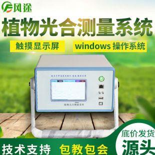 便攜式光合作用測定系統
